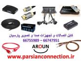 کابلHDMI,VGA   AROUNاسپليتر HDMI,VGA  AROUN سويچHDMI,VGA  AROUN